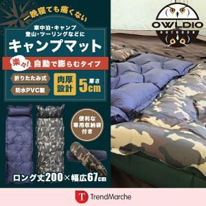 キャンピングマット 自動膨張式 エアマット キャンプ マット 軽量 コンパクト 収納袋 枕 防水 幅...
