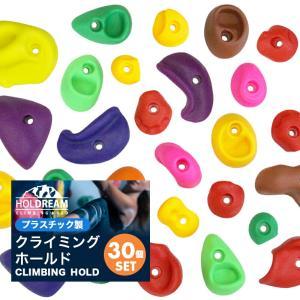 クライミングホールド「40個」ボルダリング クライミングホールド ボルディング スポーツ アウトドア フリークライミング 子供 「taku」