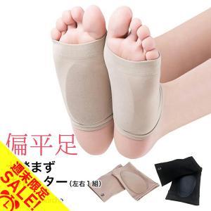 土踏まず サポーター シリコン 左右1組セット 足の痛み 足の裏の痛み 足のだるさ 足裏 アーチ ア...