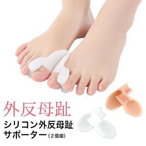 外反母趾 サポーター シリコン 両足セット 対策 フットケア 装具 外反母趾 ベルト 足 親指 曲が...