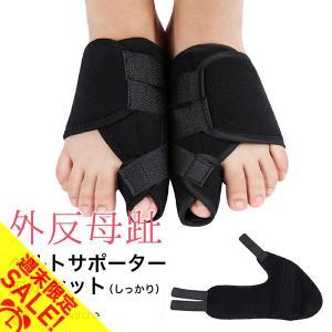 外反母趾 サポーター 対策 フットケア 両足セット ベルト 器具 寝ながら 足 親指 曲がり 足の痛...