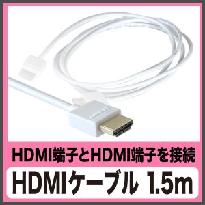 「メール便送料無料」HDMIケーブル 1.5M hdmi HDMI端子 Aコネクタ(オス) パソコン HDD ブルーレイ DVDプレイヤー デジカメ PS3 PS4 「meru2」 toptrend