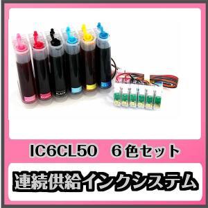 EPSONエプソン IC6CL50 6色セット 連続供給インクシステム IC50系 純正互換インク IC6CL50 ICBK50、ICC50、ICM50、ICY50 ICLC50、ICLM50、EP-301、EP-302 toptrend