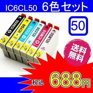 EPSON エプソン IC6CL50 6色セット IC50 ic50 純正互換 インク プリンター 「meru2」 toptrend