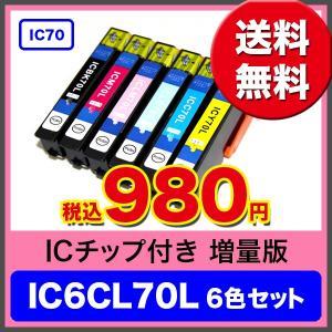 互換インク 増量版 高品質 ICチップ付き ic70 IC6CL70 6色セット IC70系互換インク ICBK70L ICC70L ICY70L ICM70L ICLC70L ICLM70L の6色セット toptrend