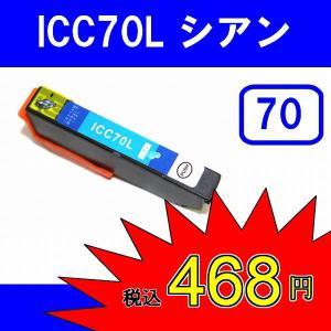 「メール便選択で送料無料」EPSONエプソンICC70LICC70L 増量版 IC70系 互換インクICC70L EP-775A、EP-775AW、EP-805A、インクカートリッジ toptrend