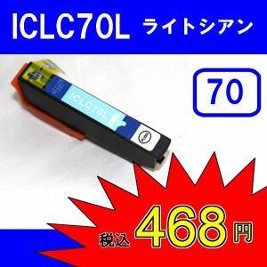 「メール便選択で送料無料」EPSONエプソンICLC70LICLC70L 増量版 IC70系 互換インクICLC70L EP-775A、EP-775AW、EP-805A、 インクカートリッジ