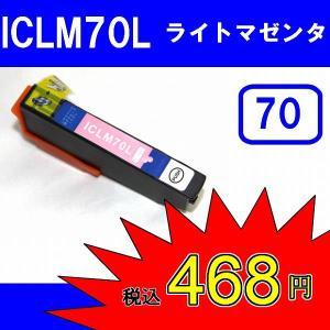 「メール便選択で送料無料」EPSONエプソンICLM70Lライトマゼンタ 増量版 IC70系 互換インクICLM70L EP-775A、EP-775AW、EP-805A、 インクカートリッジ toptrend