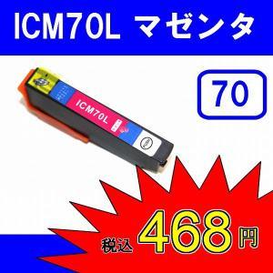 「メール便選択で送料無料」EPSONエプソンICM70LICM70L 増量版 IC70系 互換インクICM70L EP-775A、EP-775AW、EP-805A、インクカートリッジ