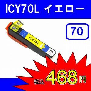 「メール便選択で送料無料」EPSONエプソンICY70Lイエロー 増量版 IC70系 互換インク ICY70L EP-775A、EP-775AW、EP-805A、インクカートリッジ toptrend
