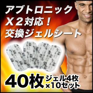アブトロニック x2 ジェルパッド信頼販売 アブトロニックX2対応 交換ジェルシート4枚×10個セット ダイエット 痩せる EMSで腹筋 エクササイズ 「meru2」 toptrend