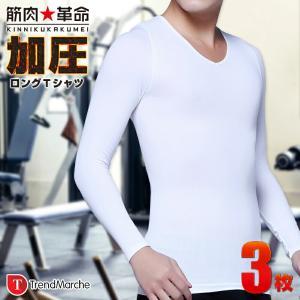 加圧シャツ 加圧インナー 長袖 3枚セット お得 ロングTシャツ メンズ 筋トレ 加圧トレーニング 着圧シャツ 腹筋  「meru3」|toptrend