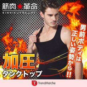 加圧シャツ 加圧インナー 半袖 タンクトップ メンズ 筋トレ 加圧トレーニング 着圧シャツ 腹筋 効果 インナー 体幹筋 お腹 引締め メンズインナー 「meru2」|toptrend