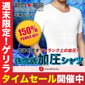 加圧シャツ 加圧インナー 新型 加圧 Tシャツ メンズ 筋トレ トレーニング 着圧シャツ コンプレッション シャツ 腹筋 インナー 姿勢 メンズインナー 「meru2」|toptrend