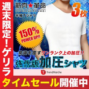 加圧シャツ 加圧インナー 新型 3枚セット 加圧 Tシャツ メンズ 筋トレ トレーニング 着圧シャツ コンプレッション シャツ インナー メンズインナー 「meru2」