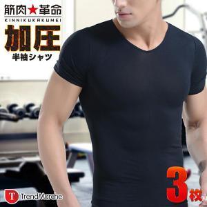 加圧シャツ 加圧インナー 3枚セット 筋トレ 半袖 メンズ 加圧トレーニング 着圧シャツ 腹筋  肉体改造 体幹筋 お腹 引締め メンズインナー 「meru3」|toptrend