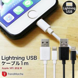 iPhone 充電ケーブル Apple MFI 認証 iph...