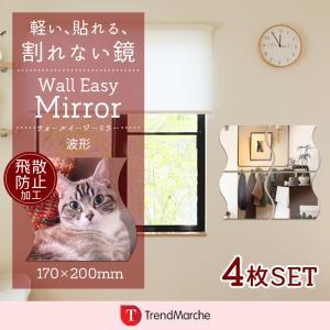 ウォールステッカー ミラー 波形 鏡 ウォールミラー ステッカー 壁紙 インテリア 模様替え 姿見 壁掛けミラー 割れにくい鏡 DIY オシャレ 鏡面 北欧 「meru1」