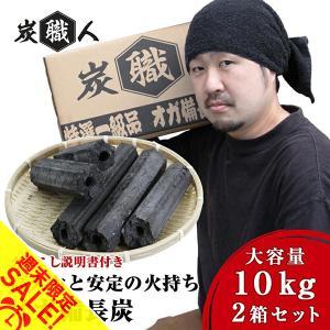 [2セット] 炭職人 オガ炭 20kg (10kg×2箱) オガ備長炭 バーベキュー 高火力 長時間...
