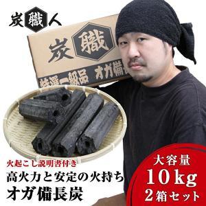 炭 【2セット】炭職人 オガ炭 20kg (10kg×2箱) オガ備長炭 高火力 長時間燃焼 煙少 ...