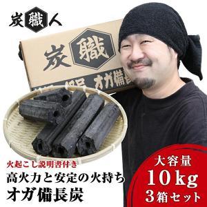 [3セット] 炭 炭職人 オガ炭 30kg (10kg×3箱) オガ備長炭 バーベキュー 高火力 長...
