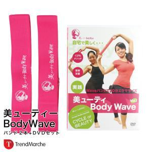 美ューティーBodyWave BodyWaveバンド2本 エクササイズ DVDセット バンド トレーニング バンド くびれ インナーマッスル 体幹 フィットネス 「meru2」