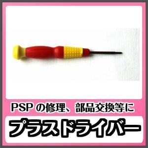 psp ドライバー PSP 「+」 プラスドライバー(PSPシリーズ共通品) psp修理 toptrend