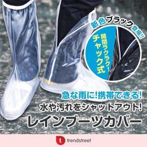 雨用 靴カバー チャック式 レインカバー ブーツカバー シューズカバー 雨具 通学 通勤 雨対策 レインシューズ レインブーツ 防水 雨の日グッズ 「meru3」