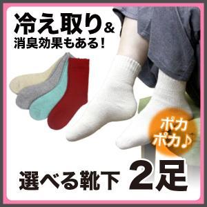 冷え取り靴下 選べる 2足セット 冷えとり健康法 冷えとり ...