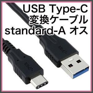 USB Type-C-standard-A オス 変換 ケーブル Nexus5X Nexsus6P ネクサス MacBook 対応 充電 ケーブル 高速データ転送 MacBook 「meru1」 toptrend