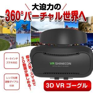VRゴーグル スマホ ヘッドホン付き VRヘッドセット VR 3D iPhone Android ヘッドホン スマホ ゲーム イヤホン バーチャル スマホゴーグル VR体験 「takumu」|toptrend