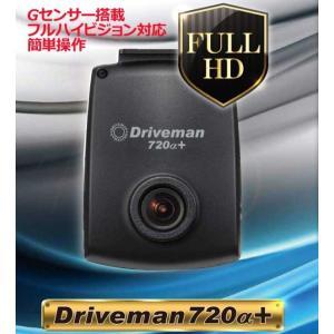 ドライブレコーダー ドライブマン 720α Plus シンプルセット シガーソケット電源アダプタ