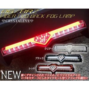 86 ZN6 ファイバー LEDバックフォグランプ カラー:インナーレッド