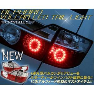 メーカーコード:J020RC  車種:10 アルファード ジャンル:エアロ・外装 -> テール...