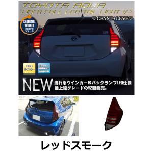メーカーコード:S203  車種:NHP10 アクア ジャンル:エアロ・外装 -> テールライ...