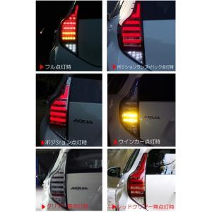 アクア NHP10 ファイバーフルLEDテールランプ V2 流れるウインカータイプ レッドスモーク|toptuner-store|05