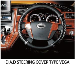 ラパン HE21S ステアリングカバー ベガタイプ ブラック Sサイズ