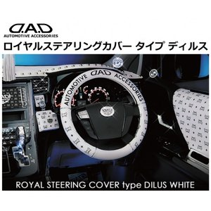 ラパン HE21S ロイヤルステアリングカバー タイプ ディルス Sサイズ ホワイト/ブラック