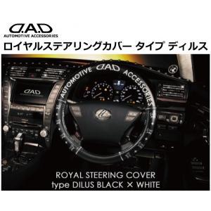 ラパン HE21S ロイヤルステアリングカバー タイプ ディルス Sサイズ ブラック/ホワイト
