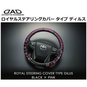 ラパン HE21S ロイヤルステアリングカバー タイプ ディルス Sサイズ ブラック/ピンク