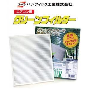 ワゴンR MC11/12/21/22S (H10/10〜H15/9) エアコン用クリーンフィルター ...