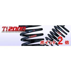 サスペンション ワゴンR MC11S 660 NA [10/10〜12/11] Ti2000 DOW...