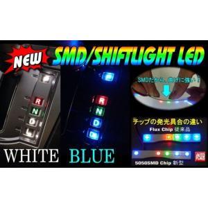 デリカ D:5 CV#W シフトライトLED SMDタイプ 青色発光