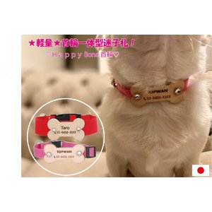 犬 迷子札 首輪 Lサイズ 日本製 HappyBone首輪 犬用迷子札 TOPWAN 中型犬 大型犬 迷子札首輪   名前入 名前入り首輪 名入れ  革  かわいい おしゃれ topwan