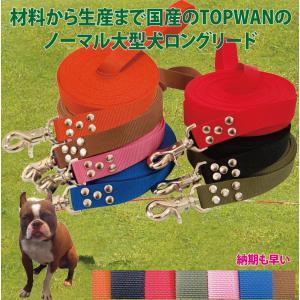 大型犬専用 ロングリード 5m (ノーマル) 専用ポーチセット  トップワン  しつけ教室 愛犬訓練用(トレーニングリード) ディスク アジリティ|topwan