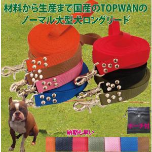 大型犬専用 ロングリード 3m (ノーマル) 専用ポーチセット  トップワン  しつけ教室 愛犬訓練用(トレーニングリード) ディスク アジリティ|topwan