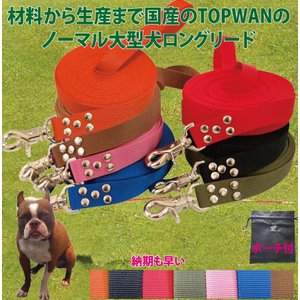 大型犬専用 ロングリード 25m (ノーマル) 専用ポーチセット  トップワン  しつけ教室 愛犬訓練用(トレーニングリード) ディスク アジリティ|topwan