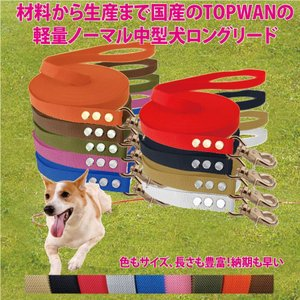 中型犬〜大型 ロングリード 20m(ノーマル)  トップワン  しつけ教室 愛犬訓練用(トレーニングリード) ディスク アジリティ|topwan