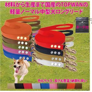 中型犬〜大型 ロングリード 10m(ノーマル) 専用ポーチセット  トップワン  しつけ教室 愛犬訓練用(トレーニングリード) ディスク アジリティ|topwan