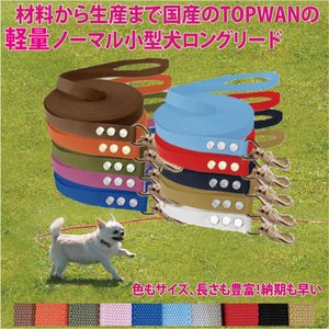 小型犬 ロングリード 5m (ノーマル)  トップワン  しつけ教室 愛犬訓練用(トレーニングリード) ディスク アジリティ|topwan
